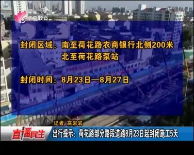出行提示:荷花路部分路段道路8月23日起封閉施工5天