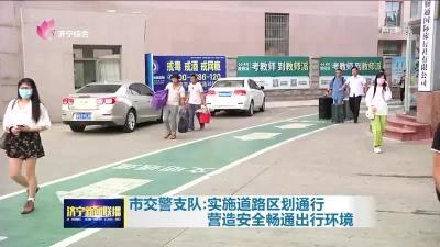 市交警支队:实施道路区划通行 营造安全畅通出行环境