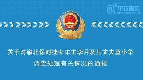 重庆保时捷女车主丈夫被免去派出所所长职务