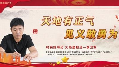 【第七届济宁市道德模范公益广告】村民好书记 火场显担当——李卫军