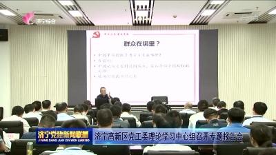 必威betway高新區黨工委理論學習中心組召開專題報告會