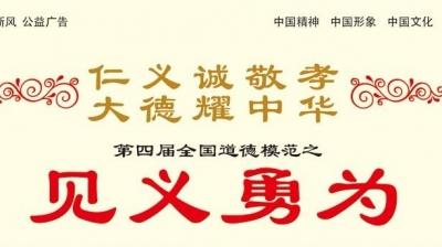 [义]第四届全国道德模范之见义勇为