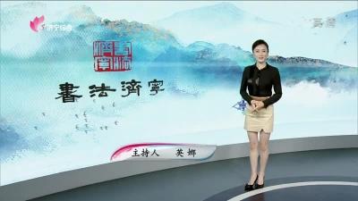 書法濟寧—20190818