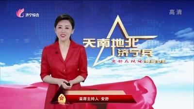 天南地北济宁兵-20190805