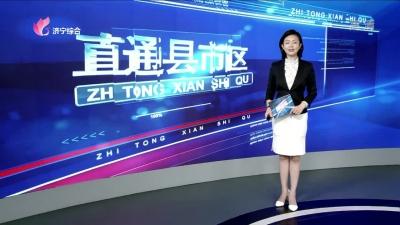《直通县市区 —太白湖新区、鱼台》— 20190815
