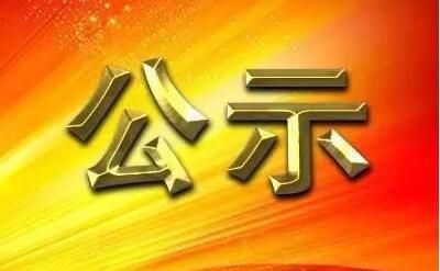 山东科技副职名单公示!济宁5位优秀副职上榜