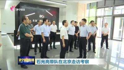 石光亮带队在北京走访考察