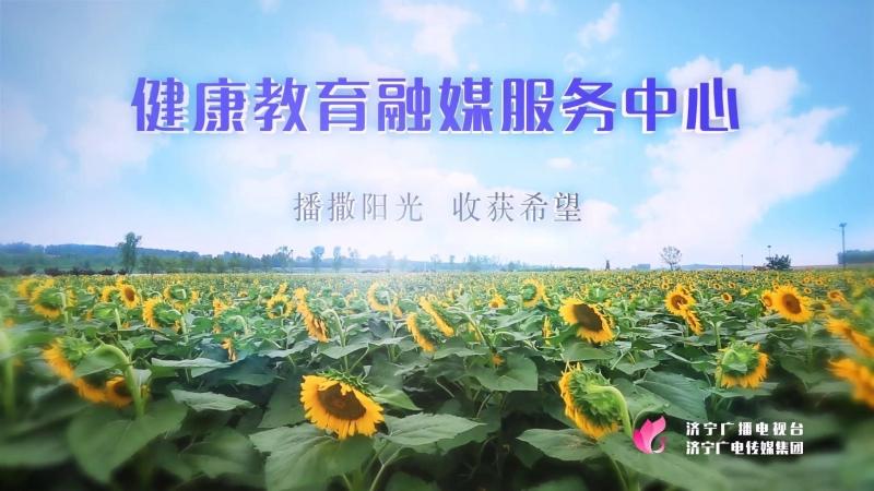 官宣!濟寧廣播電視臺健康教育融媒服務中心宣傳片出爐啦!