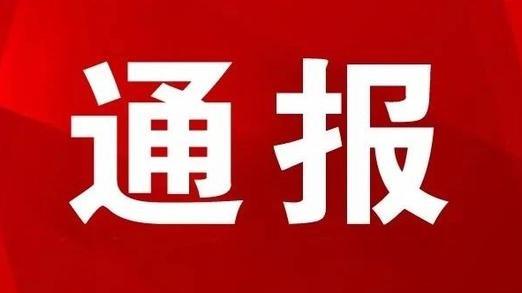涉嫌严重违法 兖州区一原村党支部书记接受调查