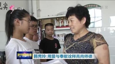 【我身邊的道德模范】韓秀玲:用愛與奉獻詮釋高尚師德