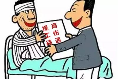 山東省一級工傷職工傷殘津貼月均增加190元