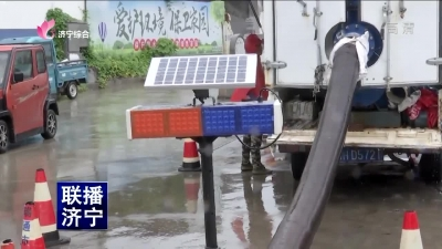 防范台风汛情  城管系统积极应对