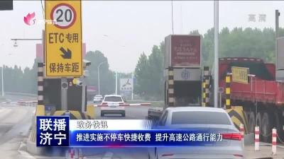 推进实施不停车快捷收费 提升高速公路通行能力