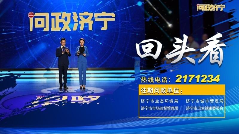 《問政濟寧》回頭看特別節目8月7日晚8點播出