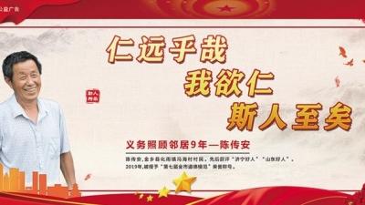 【第七届济宁市道德模范公益广告】义务照顾邻居9年——陈传安
