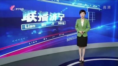 联播济宁20190809