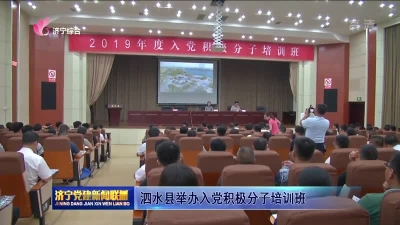 泗水县举办入党积极分子培训班