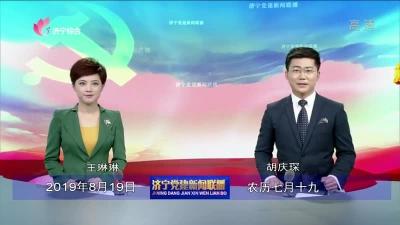 濟寧黨建新聞聯播-20190819