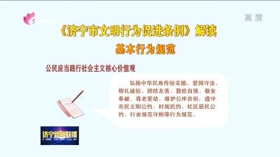 《济宁市文明行为促进条例》解读——基本行为规范