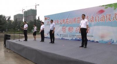 济宁开展青年文明巡访 助力文明城市创建