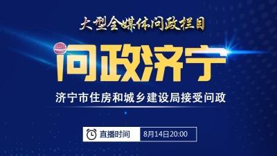 《问政济宁》第五期今晚八点直播 聚焦住房和城乡建设