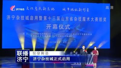 济宁杂技城正式启用