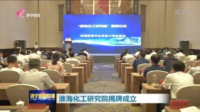 淮海化工研究院今日揭牌成立