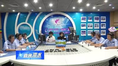 泗水上线济宁广播电视台《政风行风热线》栏目