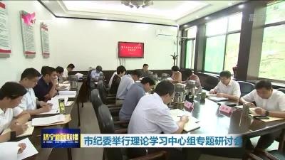 市纪委举行理论学习中心组专题研讨会