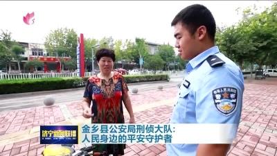 【领航】金乡县公安局刑侦大队:人民身边的平安守护者