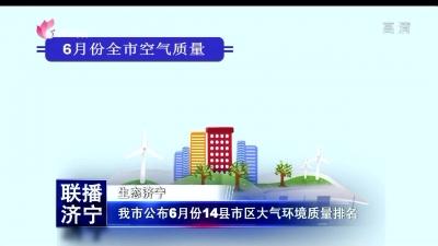 我市公布6月份14县市区大气环境质量排名