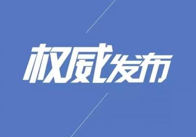 最新调整!山东省政府领导同志分工发布