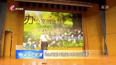太白湖新区举办庆祝新中国成立70周年演讲比赛