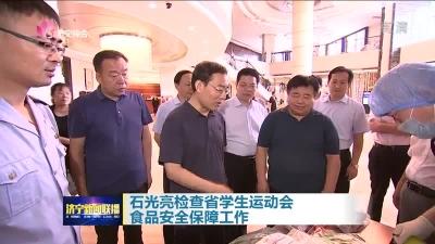 石光亮检查省第十四届学生运动会食品安全保障工作