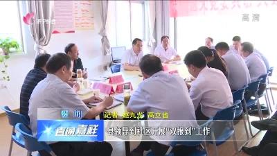 """嘉祥:县领导到社区开展""""双报到""""工作"""