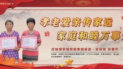 【第七届济宁市道德模范公益广告】好妯娌争相照顾患病婆婆——安保娥 张素芹