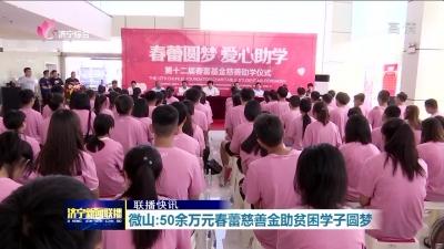 微山:50余万元春蕾慈善金助贫困学子圆梦