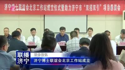 濟寧博士聯誼會北京工作站成立