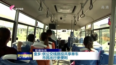 金乡优化公交线路 投放千辆共享单车 市民出行更便利