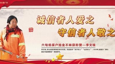【第七届济宁市道德模范公益广告】六旬低保户拾金不昧获称赞——李文桂