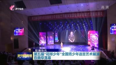 """第五届""""花样少年""""全国青少年语言艺术展演在曲阜落幕"""