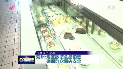 问政济宁·追踪|兖州:规范散装食品销售 确保群众舌尖安全