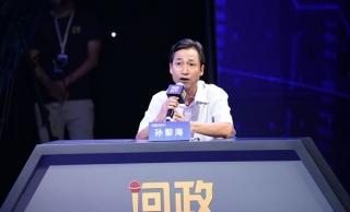 《问政济宁》第五期特邀观察员孙黎海