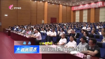 泗水:县领导干部大讲堂暨提升服务科技创新能力专题报告会举行