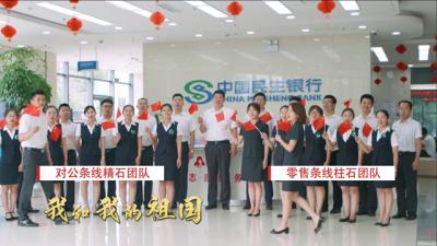 致敬祖国致敬党!中国民生银行济宁分行唱响《我和我的祖国》