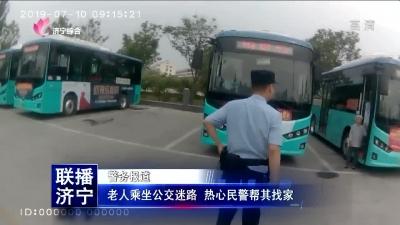 老人乘坐公交迷路 熱心民警幫其找家