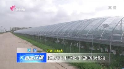 北京壹方城智汇科技有限公司高层到任城区考察交流