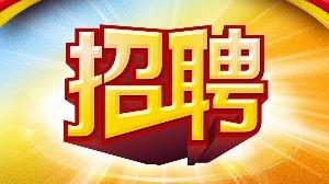 招聘 | 濟寧市任城區某街道招聘黨務工作者 8月20日截止報名
