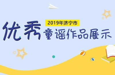 2019年济宁市优秀童谣作品展示