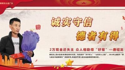 """【第七届济宁市道德模范公益广告】2万现金还失主 众人相助得""""好报""""——唐绍龙"""